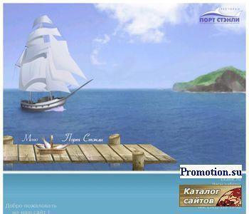 Ресторан «Порт Стэнли» средиземноморская рыбная ку - http://www.port-s.ru/