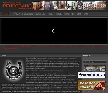 РЕНЕССАНС ПЛЮС - http://www.renessans-plus.ru/
