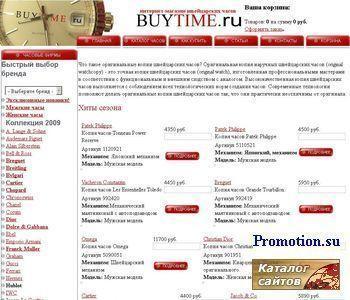 Часы на buyTime.ru - http://www.buytime.ru/