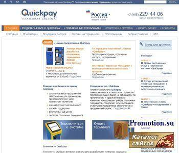 "Платёжная система ""Quickpay"" - http://www.quickpay.ru/"