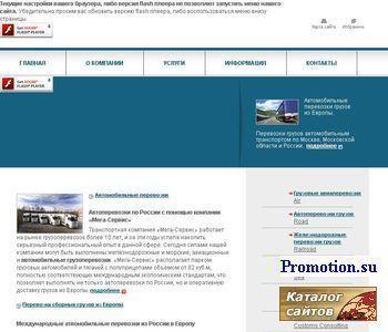 Транспортная компания Мега-сервис. - http://www.mega-service.ru/