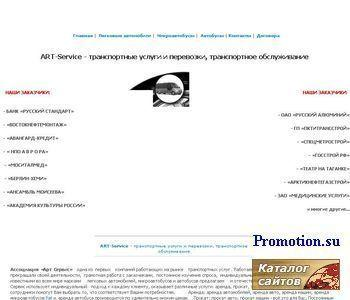 Компания ArtService - http://www.art-service.org/