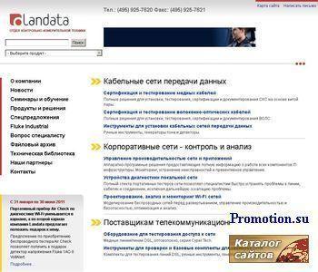 Компания Landata - http://www.fluke-networks.ru/