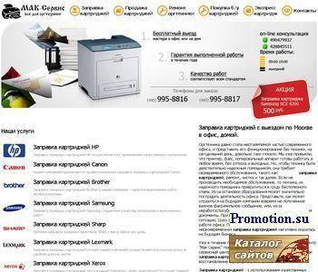 Мак Сервис - http://makservice.ru/