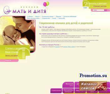 Клиника «Мать и дитя». - http://www.mamadeti.ru/