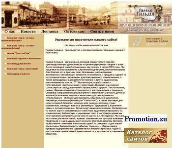 Первая Гильдия - http://www.pervayagildiya.ru/