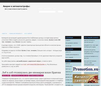 Автокатастрофы фото - http://www.avto-katastrofa.com/