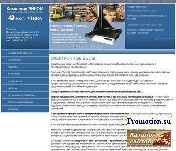 ООО Эйком Мск. Продажа весового оборудования - http://www.acomrus.ru/