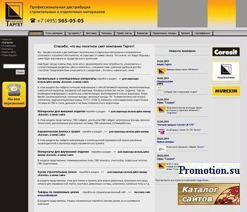 Компания Таргет - http://www.targetcompany.ru/