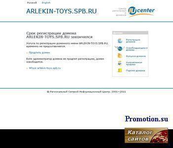 ООО «Арлекин» - http://www.arlekin-toys.spb.ru/