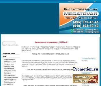 Оптовая продажа ножей VikingNorway - http://www.megatovar.ru/