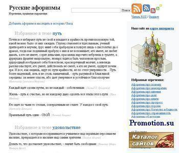 Афоризмос — сборник русских афоризмов - http://www.aphorismos.ru/