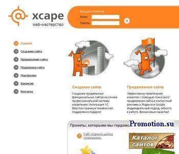 Создание сайтов, портфолио, презентаций - http://www.xcape.ru/