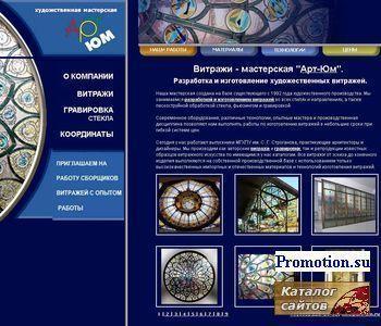 Неповторимые витражи для перегородок - http://www.art-um.ru/