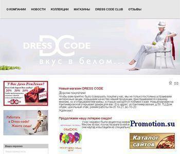 Деловая Одежда - http://www.d-o.ru/