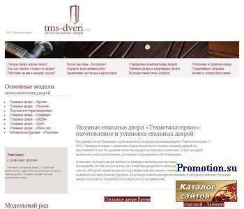 Техметаллсервис - металлические двери - http://www.tms-dveri.ru/