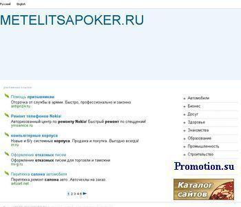 МетелицаПокер - азартные игры. Poker online. - http://www.metelitsapoker.ru/