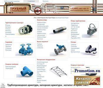 """Компания """"Трубный супермаркет"""" - http://www.trubmarket.ru/"""