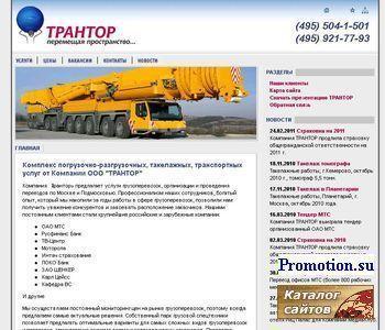 Трантор - http://www.trantor.ru/