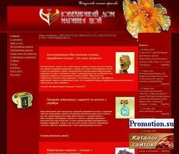 ювелирные изделия на заказ - http://www.minatsoy.ru/