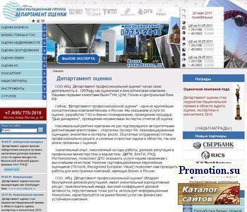 Департамент оценки - http://dpo.ru/