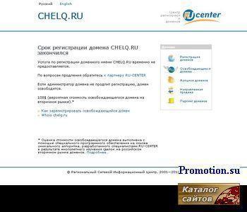 Центр менеджмента качества и сертификации - http://chelq.ru/