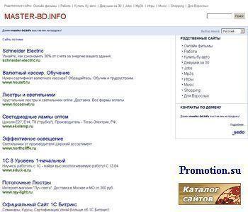 Курсы специалистов по базам данных - http://www.master-bd.info/