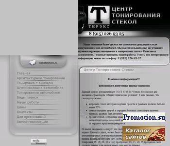 тонировка автомобилей - http://www.toniruem.ru/