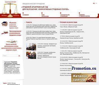 Трудовой арбитражный суд - http://www.trudsud.ru/