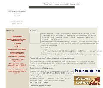 Элитная вышивка вымпелов, флагов и картин - http://www.pkshark.ru/