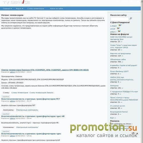 В... Теллур Телеком.  TV Service - Ремонт телевизоров - Схемы телевизоров, Сервисные меню, Справочные материалы, Софт...