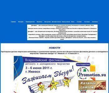 """Детская эстрадная студия """"Дельфин"""" - http://www.delfin.udmlink.ru/"""