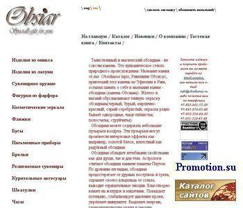 Сувениры, подарки  из обсидиана - http://obsidianus.ru/