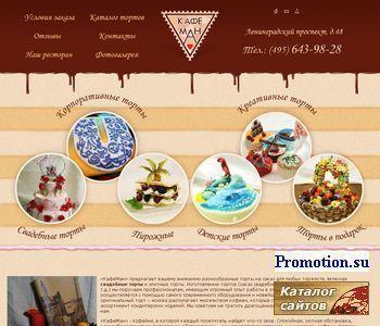 «КафеМан» - http://www.kofeman.ru/