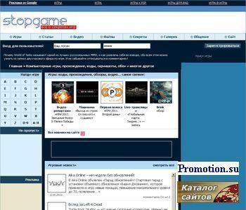 Игровой портал StopGame.Ru - http://stopgame.ru/