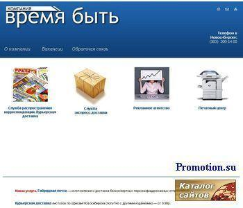 "Компания ""Время Быть"" - http://www.timetobe.ru/"
