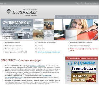 Автостекла и не только - ЕвроГласс -Екатеринбург - http://www.euroglass.ru/