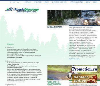 Активный отдых в Карелии - http://www.nwtb.ru/