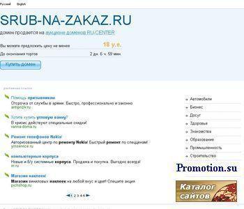 Деревянный сруб бани - http://www.srub-na-zakaz.ru/