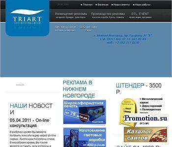 ТРИАРТ: рекламная компания (рекламное агентство) - http://www.tart.ru/