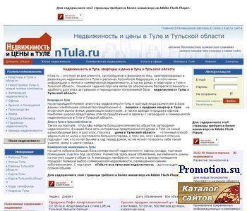 Недвижимость Тулы и области - http://ntula.ru/