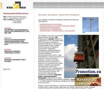 Грузовые подъемники - http://www.kramax.ru/