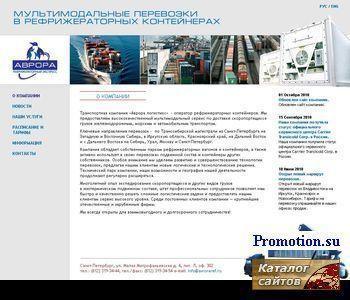Рефконтейнеры Аврора и рефрижераторные перевозки - http://avroraref.ru/