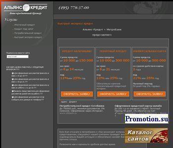 Компания «Альянс-Кредит» - http://fastcredit.al-c.ru/