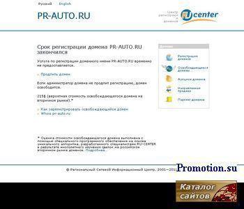 PR|auto - прокат и аренда автомобилей в Москве - http://www.pr-auto.ru/