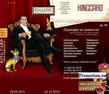 KINGCARD - Элитные металлические визитки. - http://www.kingcard.ru/