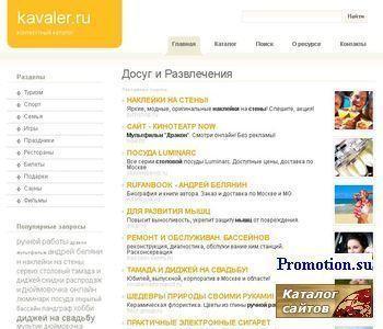 Бутик эксклюзивной женской одежды Москвы - http://kavaler.ru/
