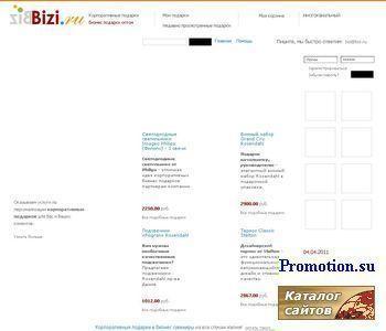 Дизайнерские подарки на 23 февраля. - http://www.bizi.ru/