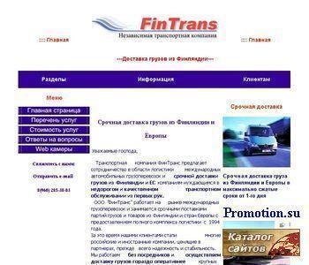 Грузоперевозки из Финляндии и ЕС - http://www.fintrans.ru/