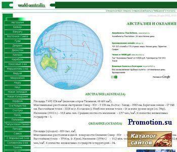 Австралия и Океания - http://www.world-australia.info/